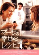 Bella Martha - Japanese Movie Poster (xs thumbnail)
