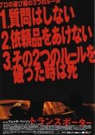 The Transporter - Japanese Movie Poster (xs thumbnail)