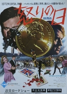 Hennessy - Japanese Movie Poster (xs thumbnail)