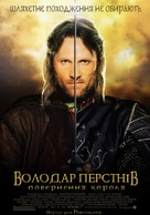 The Lord of the Rings: The Return of the King - Ukrainian Movie Poster (xs thumbnail)