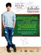Sing lek lek tee reak wa rak - Thai Movie Poster (xs thumbnail)