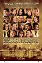 New Year's Eve - Ukrainian Movie Poster (xs thumbnail)