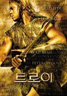 Troy - South Korean Movie Poster (xs thumbnail)