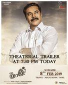 Yatra - Indian Movie Poster (xs thumbnail)