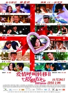 Ai qing hu jiao zhuan yi II: Ai qing zuo you - Chinese Movie Poster (xs thumbnail)