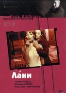 Les biches - Russian DVD cover (xs thumbnail)