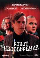 A Chorus of Disapproval - Russian DVD movie cover (xs thumbnail)