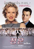 The Bachelor - South Korean Movie Poster (xs thumbnail)