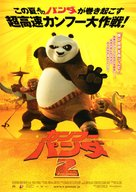 Kung Fu Panda 2 - Japanese Movie Poster (xs thumbnail)