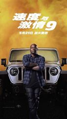 F9 - Chinese Movie Poster (xs thumbnail)