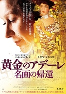 Woman in Gold - Japanese Movie Poster (xs thumbnail)