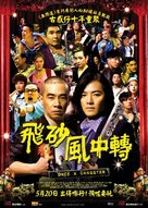 Fei saa fung chung chun - Hong Kong Movie Poster (xs thumbnail)