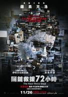 The Next Three Days - Taiwanese Movie Poster (xs thumbnail)