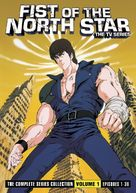 """Hokuto no Ken"" - DVD movie cover (xs thumbnail)"