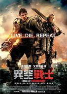 Live Die Repeat: Edge of Tomorrow - Hong Kong Movie Poster (xs thumbnail)