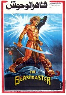 The Beastmaster - Egyptian Movie Poster (xs thumbnail)