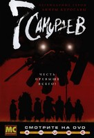 """Samurai 7"" - Russian Movie Poster (xs thumbnail)"