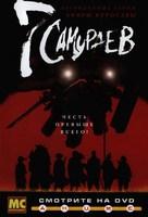 """Samurai 7"" - Russian Movie Poster (xs thumbnail)"