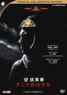 Flyboys - Chinese Movie Cover (xs thumbnail)