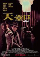 Tian tang kou - Hong Kong Movie Poster (xs thumbnail)