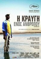 Un homme qui crie - Greek Movie Poster (xs thumbnail)