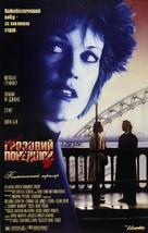 Stormy Monday - Ukrainian Movie Poster (xs thumbnail)