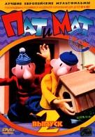 """Pat & Mat"" - Russian DVD cover (xs thumbnail)"
