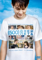 (500) Days of Summer - Russian DVD movie cover (xs thumbnail)