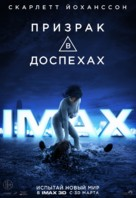 Ghost in the Shell - Russian Movie Poster (xs thumbnail)