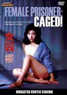 Joshû ori - DVD cover (xs thumbnail)
