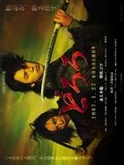 Dororo - Japanese poster (xs thumbnail)
