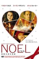 Noel - Japanese DVD movie cover (xs thumbnail)