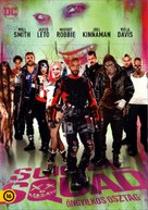 Suicide Squad - Hungarian Movie Cover (xs thumbnail)