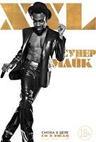 Magic Mike XXL - Russian Movie Poster (xs thumbnail)