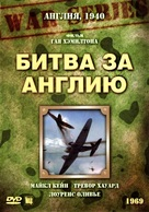 Battle of Britain - Russian DVD movie cover (xs thumbnail)