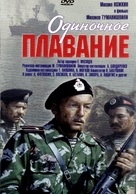 Odinochnoye plavanye - Russian Movie Cover (xs thumbnail)