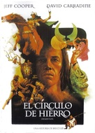 Circle of Iron - Mexican DVD cover (xs thumbnail)