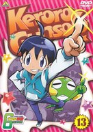 """Keroro gunsô"" - Japanese DVD cover (xs thumbnail)"