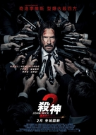 John Wick: Chapter Two - Hong Kong Movie Poster (xs thumbnail)