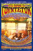 Taking Woodstock - Greek Movie Poster (xs thumbnail)