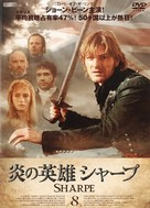 Sharpe's Rifles - Japanese poster (xs thumbnail)