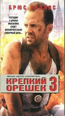 Die Hard: With a Vengeance - Russian Movie Cover (xs thumbnail)