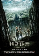 The Maze Runner - Chinese Movie Poster (xs thumbnail)