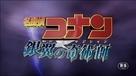 Meitantei Conan: Ginyoku no kijutsushi - Japanese Logo (xs thumbnail)