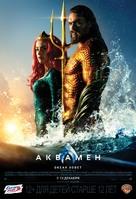 Aquaman - Russian Movie Poster (xs thumbnail)