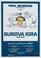 Slap Shot - Yugoslav Movie Poster (xs thumbnail)