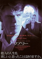 The Talented Mr. Ripley - Japanese Movie Poster (xs thumbnail)