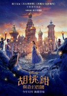 The Nutcracker and the Four Realms - Taiwanese Movie Poster (xs thumbnail)