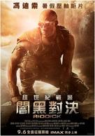Riddick - Taiwanese Movie Poster (xs thumbnail)