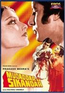 Muqaddar Ka Sikandar - Indian DVD cover (xs thumbnail)
